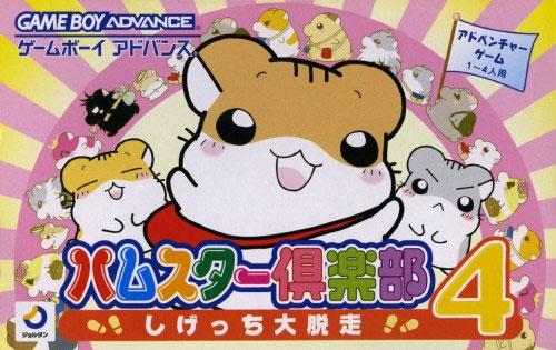 Hamster Club 4 (New)