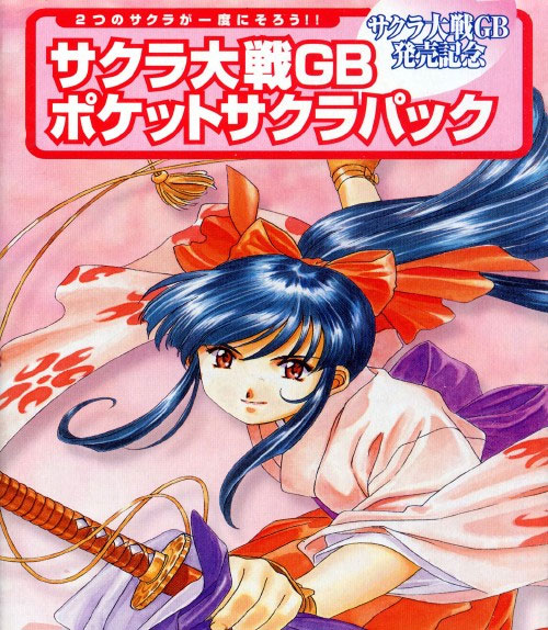 Sakura Wars GB Pocket Sakura Pack (New)