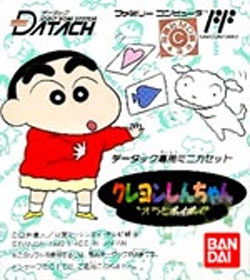 Crayon Shinchan Ora to Poi Poi (New) (Datach)