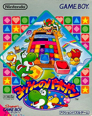 Yoshis Panepon (New)