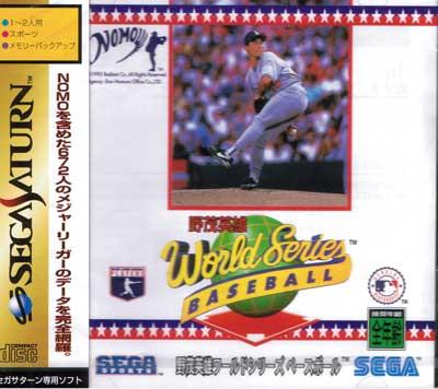 Nomo World Series Baseball (New)