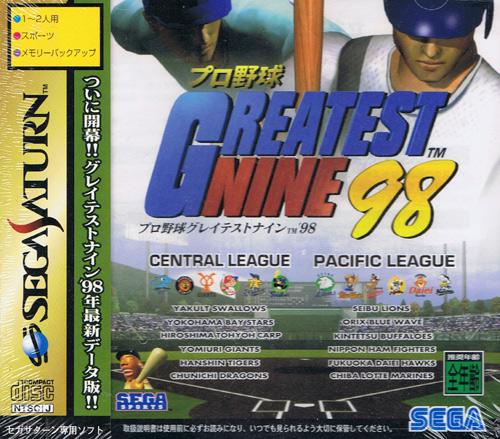 Pro Baseball Greatest Nine 98 (New)