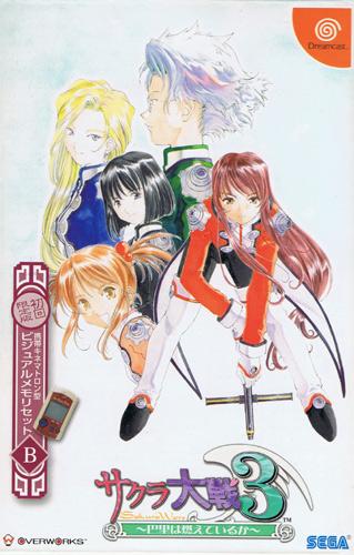 Sakura Wars 3 Limited Edition (VMU Missing)