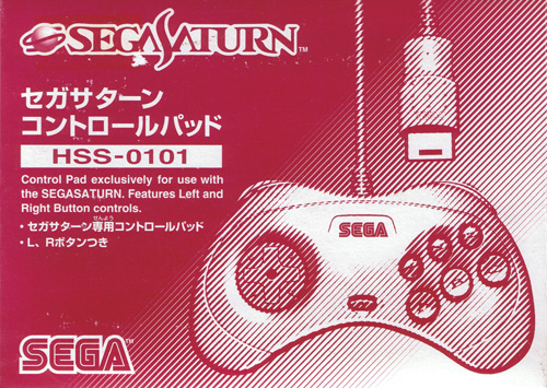 Sega Saturn White Pad (Unboxed)