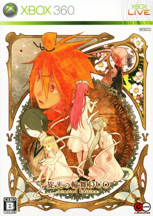 Senko no Ronde Duo Limited Edition (New)