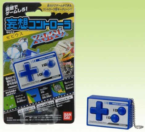 Namco Classic Effects Key Chain Xevious (New)