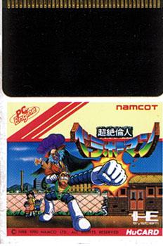 Bravo Man (Hu Card Only)