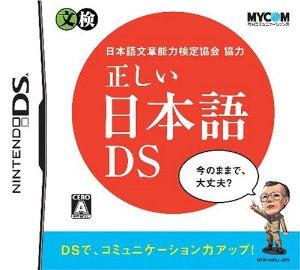 Tadashii Nihon Go DS (New)