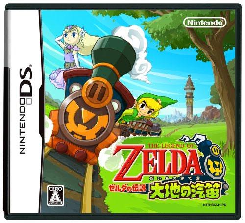 Legend of Zelda Daichi no Kiteki