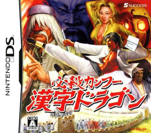 Hissatsu Kung Fu Kanji Dragon (New)