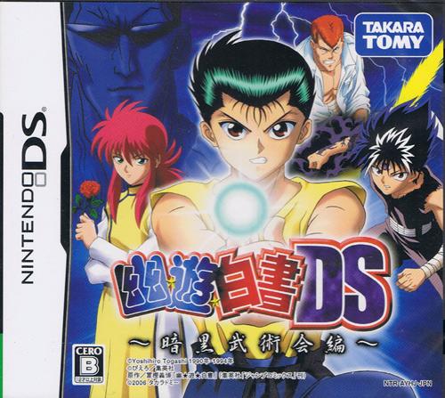 Yu Yu Hakusho DS (New)