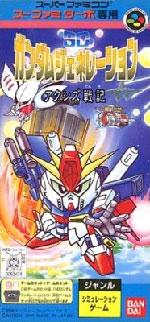 SD Gundam Generation Axis Senki (New)