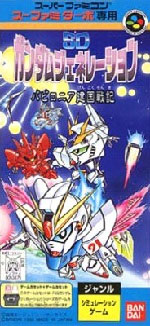 SD Gundam Generation Babylonia Kenkoku Senki (New)