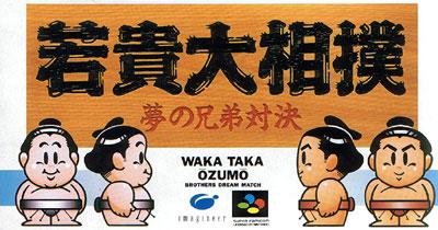 Waka Taka Ozumo (New)