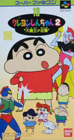 Crayon Shinchan 2