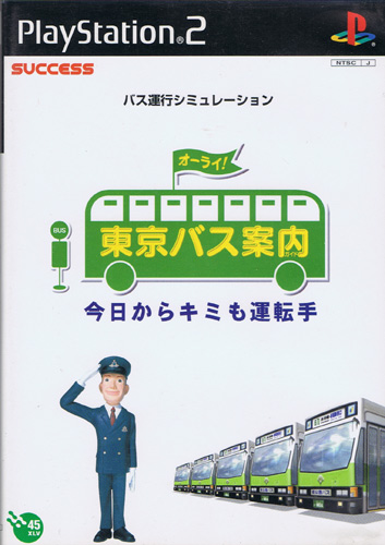 Tokyo Bus Guide (New)
