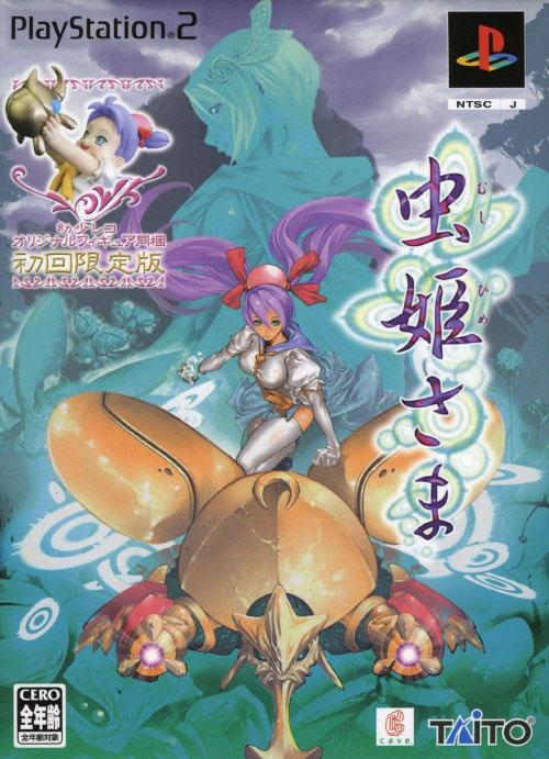 Mushihimesama Limited Edition