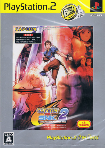 Capcom Vs SNK 2 Millionaire Fighting 2001 (Best)