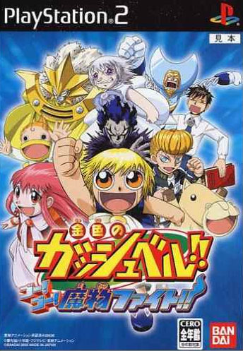 Konjiki no Gashbell Go Go Mamono Fight (New)