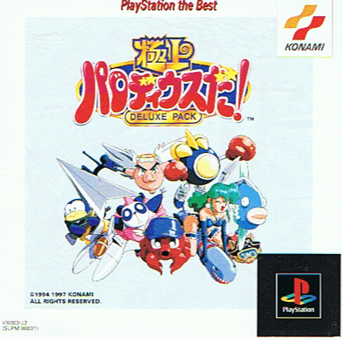 Ultimate Parodius Deluxe Pack (The Best)