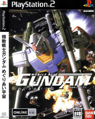Mobile Suit Gundam Meguri Ai Sora