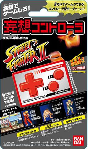Street Fighter II Effects Key Chain Ken Honda Guile (New)