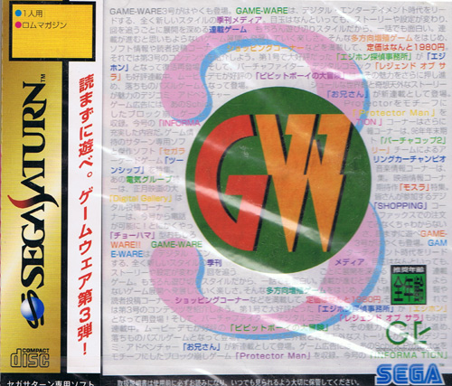 Game Ware 3