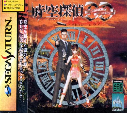 Jiku Tantei Dracula Detective (New)