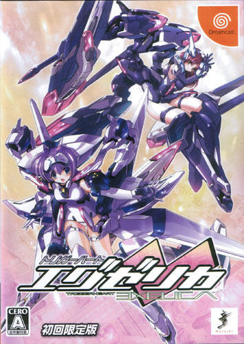 Trigger Heart Exelica Limited Edition (New)