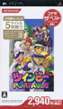 Twinbee Portable (The Best)