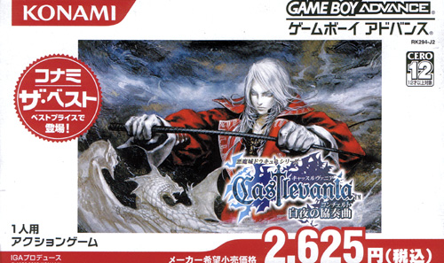 Castlevania White Night Concerto The Best (New)