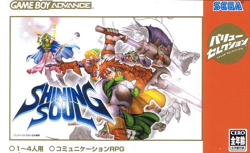 Shining Soul (Value Selection) (New)