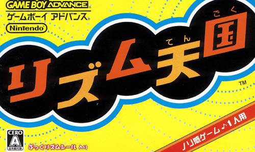 Rhythm Tengoku (New)