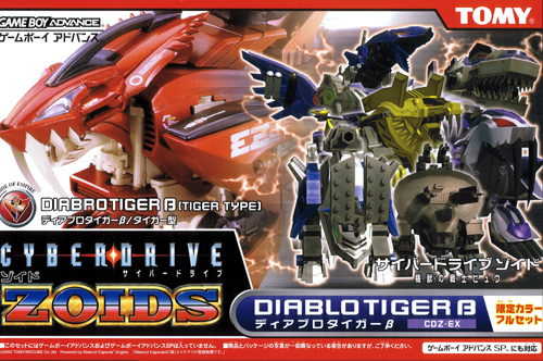 Zoids Cyberdrive Limited Edition (New)