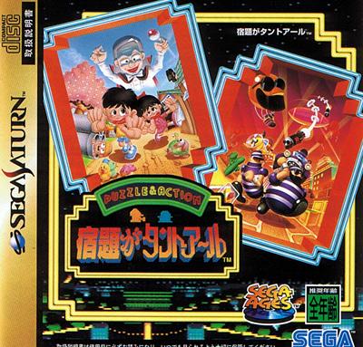 Sega Ages Shukudai Ga Tanto R