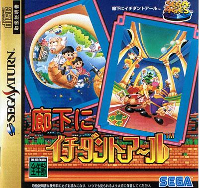 Sega Ages Rouka Ni Ichidanto R (New)