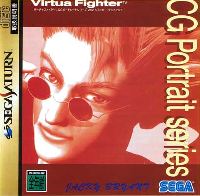 Virtua Fighter CG Portrait Jacky Bryant