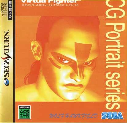 Virtua Fighter CG Portrait Wolf (New)