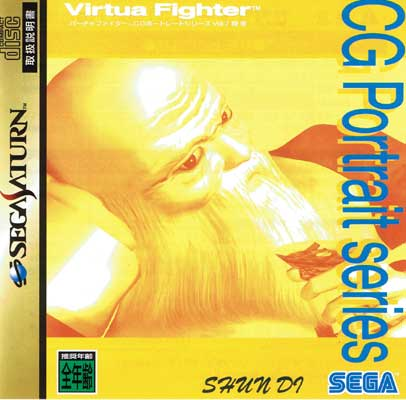 Virtua Fighter CG Portrait Shun Di