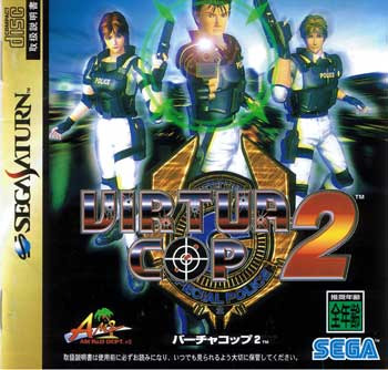 Virtua Cop 2 (New)
