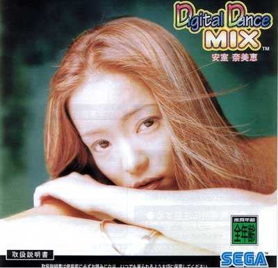 Digital Dance Mix Namie Amuro