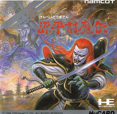 Genpei Toumaden (Samurai Ghost)