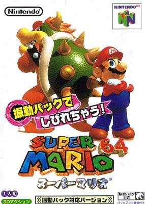 Super Mario 64 Rumble Version