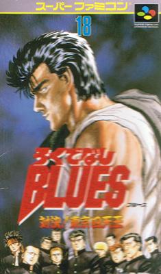 Rock Denashi Blues