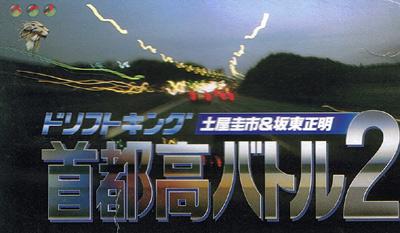Shutoko Battle 2 (Cart Only)
