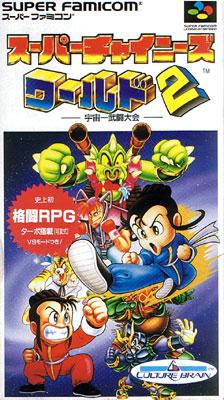 Super Chinese World 2 (New)