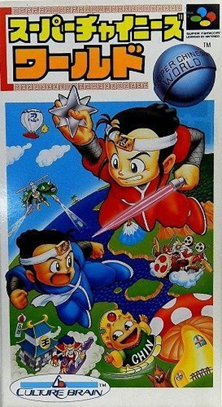 Super Chinese World (Boxed Version)