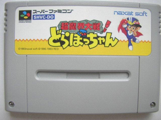 Dorabochan (Kid Dracula) (Cart Only)
