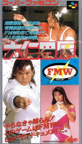 Onita Atsushi FMW (New)