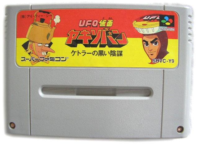 UFO Kamen Yaki Soban (Cart Only)